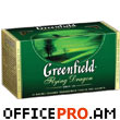 Tea bags, 25 bags per box,, Greenfield Flying Dragon, green.