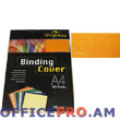 Binding cover, A4, 235 gsm, orange